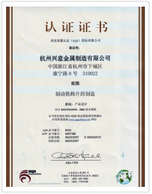 AQA international standard and technical specification Certificate