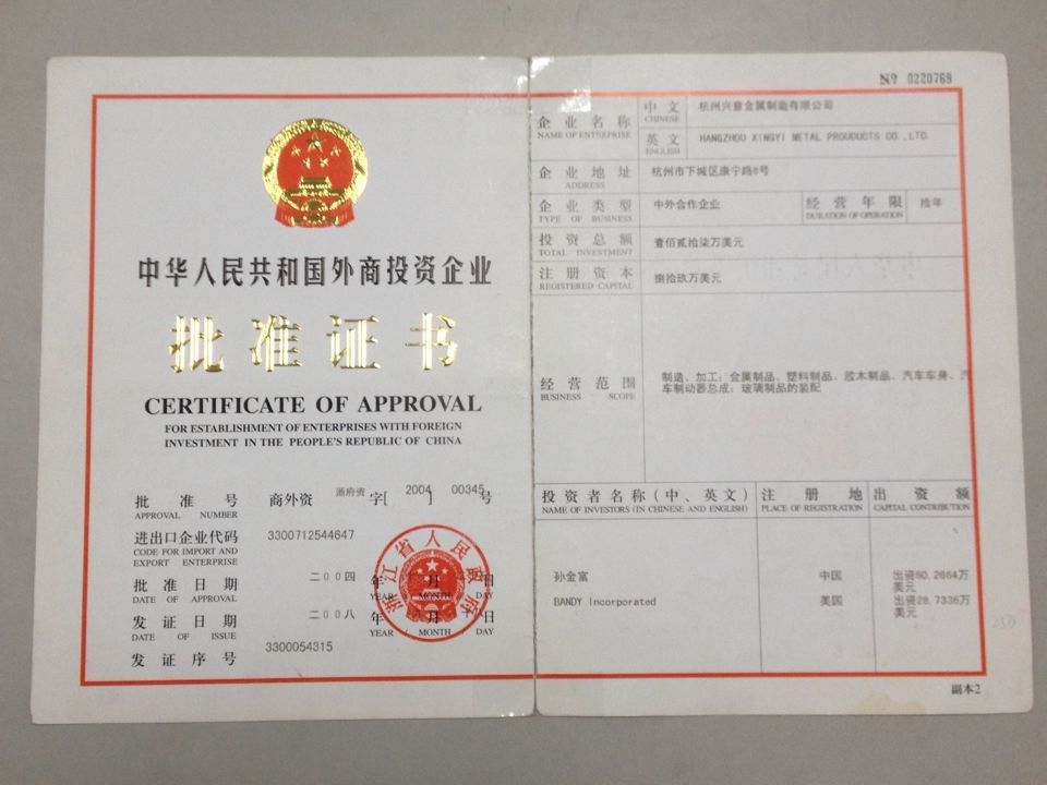 Enterprises with foreign investment approval certificate